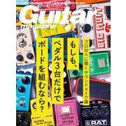 ギター・マガジン 2020年4月号(リットーミュージック) [電子書籍]