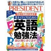 PRESIDENT 2020年4月3日号(プレジデント社) [電子書籍]