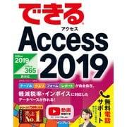 できるAccess 2019 Office 2019/Office 365両対応(インプレス) [電子書籍]