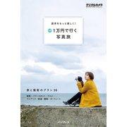 週末をもっと楽しく! 予算1万円で行く写真旅(インプレス) [電子書籍]