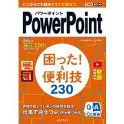 できるポケットPowerPoint 困った!&便利技 230 Office 365/2019/2016/2013対応(インプレス) [電子書籍]