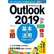 できるポケット Outlook 2019 基本&活用マスターブック Office 2019/Office 365両対応(インプレス) [電子書籍]
