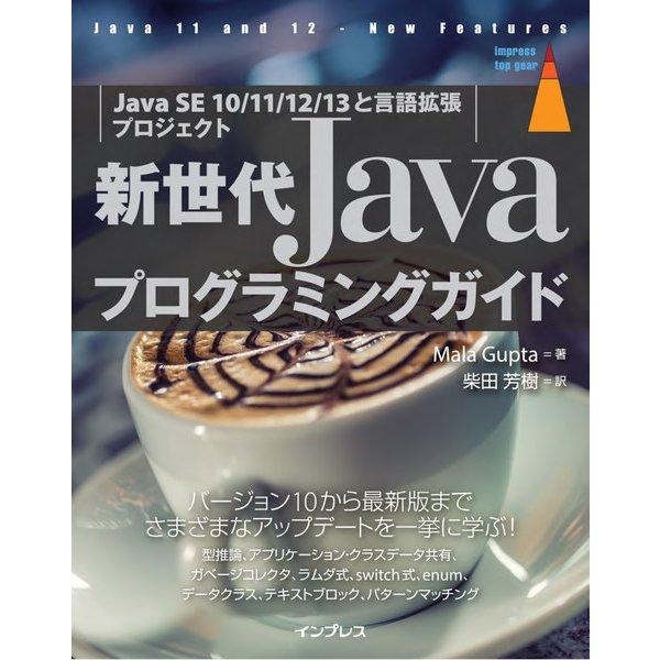 新世代Javaプログラミングガイド(Java SE 10/11/12/13と言語拡張プロジェクト)(インプレス) [電子書籍]