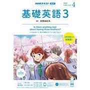 NHKラジオ 基礎英語3 2020年4月号(NHK出版) [電子書籍]