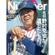 Number(ナンバー)999号(文藝春秋) [電子書籍]