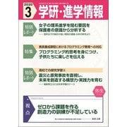 学研・進学情報 2020年3月号(学研) [電子書籍]