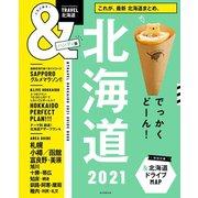 &TRAVEL 北海道 2021(朝日新聞出版) [電子書籍]
