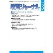 教育ジャーナル 2020年3月号Lite版(第1特集)(学研) [電子書籍]