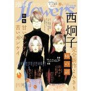 増刊 flowers 2020年春号(2020年3月14日発売)(小学館) [電子書籍]