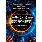 マーティン/ショー 素粒子物理学 原著第4版(講談社) [電子書籍]