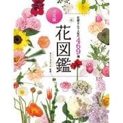 花屋さんで人気の469種 決定版 花図鑑(西東社) [電子書籍]