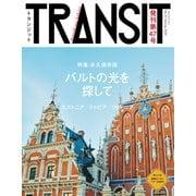 TRANSIT47号 バルトの光を探して/エストニア、ラトビア、リトアニア(euphoria FACTORY) [電子書籍]