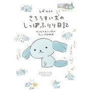 さちうすい犬のしっぽふりり日記(KADOKAWA) [電子書籍]