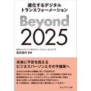 Beyond 2025――進化するデジタルトランスフォーメーション(プレジデント社) [電子書籍]
