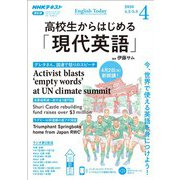 NHKラジオ 高校生からはじめる「現代英語」 2020年4月号(NHK出版) [電子書籍]