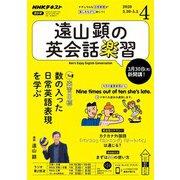 NHKラジオ 遠山顕の英会話楽習 2020年4月号(NHK出版) [電子書籍]