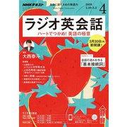 NHKラジオ ラジオ英会話 2020年4月号(NHK出版) [電子書籍]
