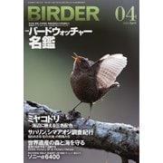 BIRDER(バーダー) 2020年4月号(文一総合出版) [電子書籍]