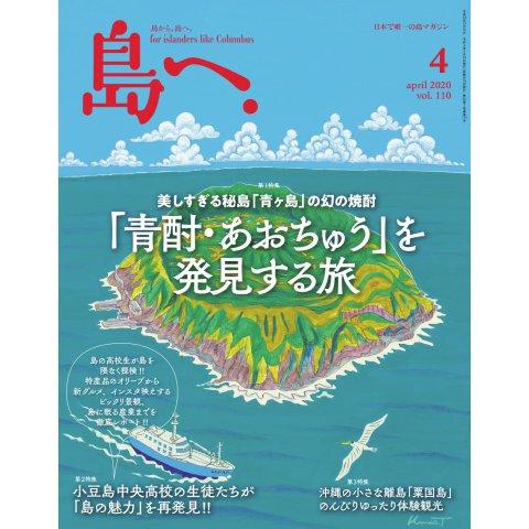 島へ。 110号(海風舎) [電子書籍]