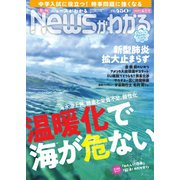 月刊ニュースがわかる 2020年4月号(毎日新聞出版) [電子書籍]