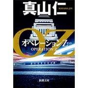 オペレーションZ(新潮文庫)(新潮社) [電子書籍]