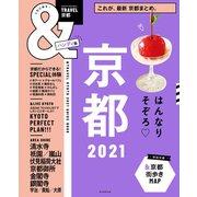 &TRAVEL 京都 2021(朝日新聞出版) [電子書籍]