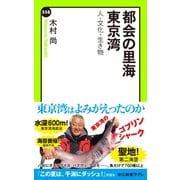 都会の里海 東京湾 人・文化・生き物(中央公論新社) [電子書籍]
