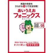 あいうえおフォニックス 英語の母音をひらがな5つで完全攻略!(KADOKAWA) [電子書籍]