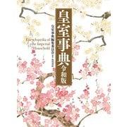 皇室事典 令和版(KADOKAWA) [電子書籍]