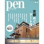 Pen(ペン) 2020年4/1号(CCCメディアハウス) [電子書籍]