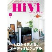 HiVi(ハイヴィ) 2020年4月号(ステレオサウンド) [電子書籍]