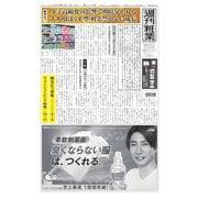 週刊粧業 第3199号(週刊粧業) [電子書籍]