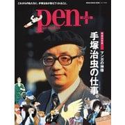 Pen+(ペンプラス) 増補決定版 マンガの神様 手塚治虫の仕事(クリエイション)。(メディアハウスムック)(CCCメディアハウス) [電子書籍]
