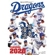 ドラゴンズファンブック 2020(中日新聞社) [電子書籍]