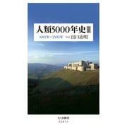 人類5000年史III ──1001年~1500年(筑摩書房) [電子書籍]