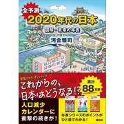 全予測 2020年代の日本 図解・未来の年表(講談社) [電子書籍]