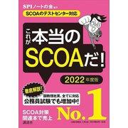 【SCOAのテストセンター対応】 これが本当のSCOAだ! 2022年度版(講談社) [電子書籍]
