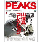 PEAKS 2020年4月号 No.125(エイ出版社) [電子書籍]