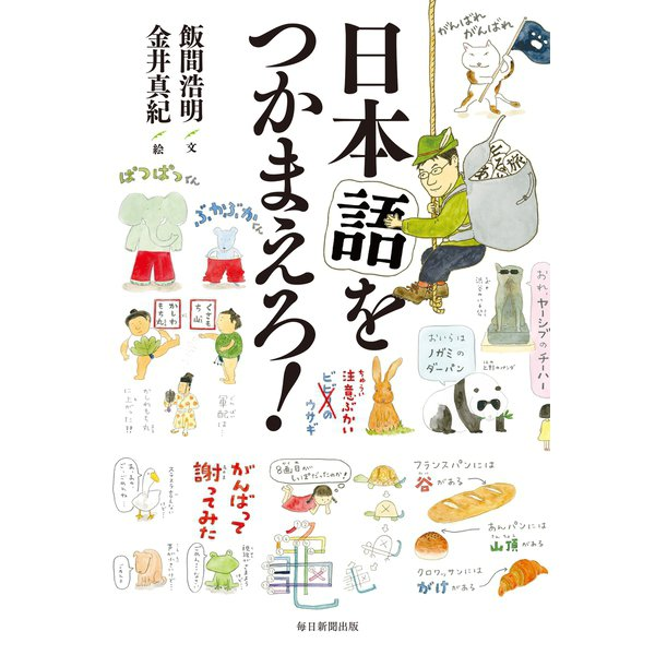 日本語をつかまえろ!(毎日新聞出版) [電子書籍]