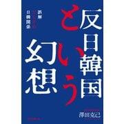 反日韓国という幻想(毎日新聞出版) [電子書籍]