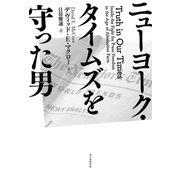 ニューヨーク・タイムズを守った男(毎日新聞出版) [電子書籍]
