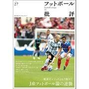 フットボール批評issue27(カンゼン) [電子書籍]