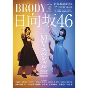 BRODY 2020年4月号(白夜書房) [電子書籍]