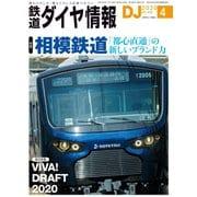 鉄道ダイヤ情報2020年4月号(交通新聞社) [電子書籍]