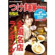 つけ麺Walker(KADOKAWA) [電子書籍]