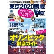 オリンピックもパラリンピックも楽しめる! 東京2020観戦Walker(KADOKAWA) [電子書籍]