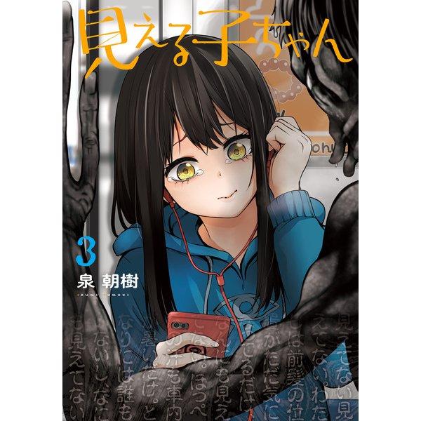 見える子ちゃん 3(KADOKAWA) [電子書籍]