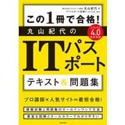 この1冊で合格! 丸山紀代のITパスポート テキスト&問題集(KADOKAWA) [電子書籍]