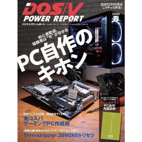 DOS/V POWER REPORT 2020年春号(インプレス) [電子書籍]