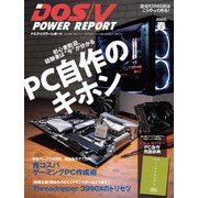 DOS/V POWER REPORT 2020年春号(インプレス) [電子書籍]